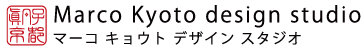 Marco Kyoto マーコキョウトデザインスタジオ